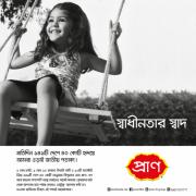 Press Ad - Made in Bangladesh